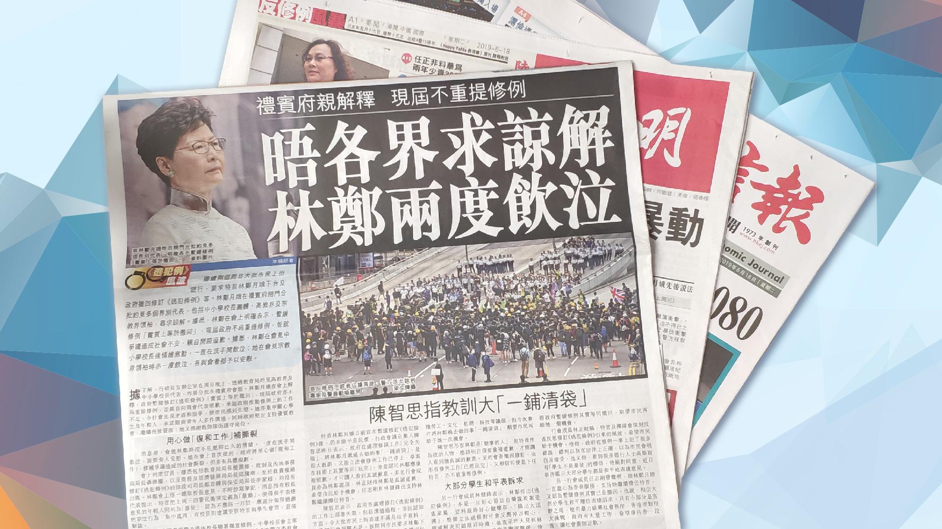 【報章A1速覽】晤各界求諒解 林鄭兩度飲泣;盧偉聰:沒說整個事件是暴動