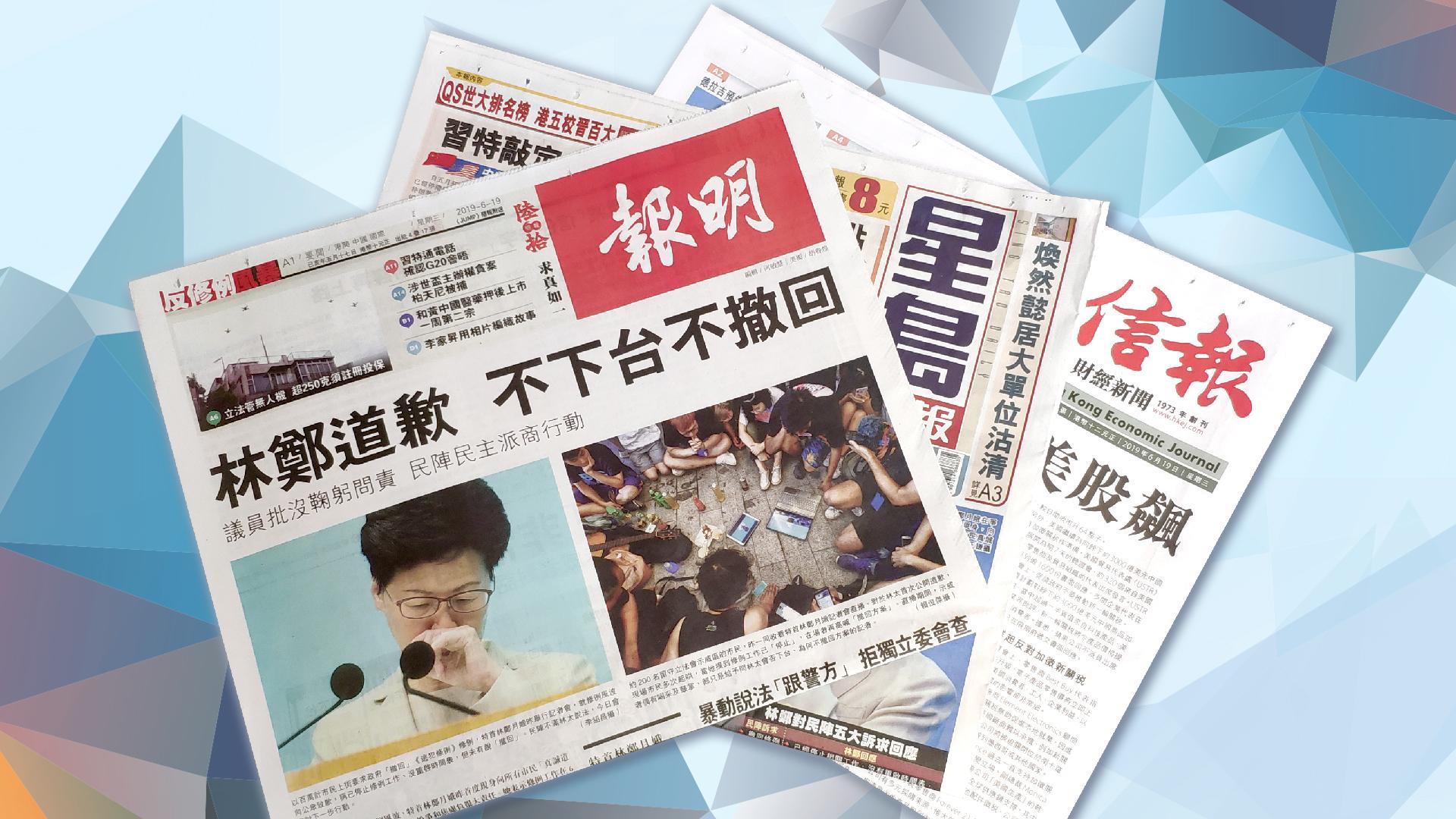 【報章A1速覽】林鄭道歉 不下台不撤回;特拍板G20會面 美股飆