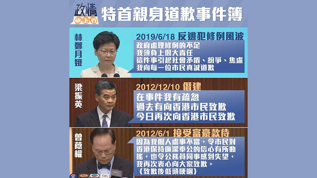 【政情網上行】特首親身道歉事件簿