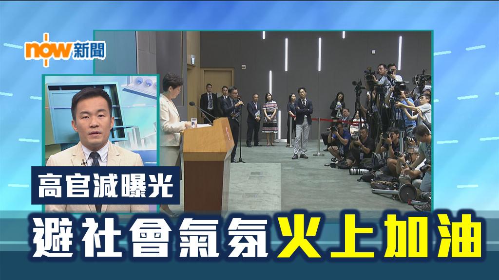 【政情】高官減曝光 避社會氣氛火上加油
