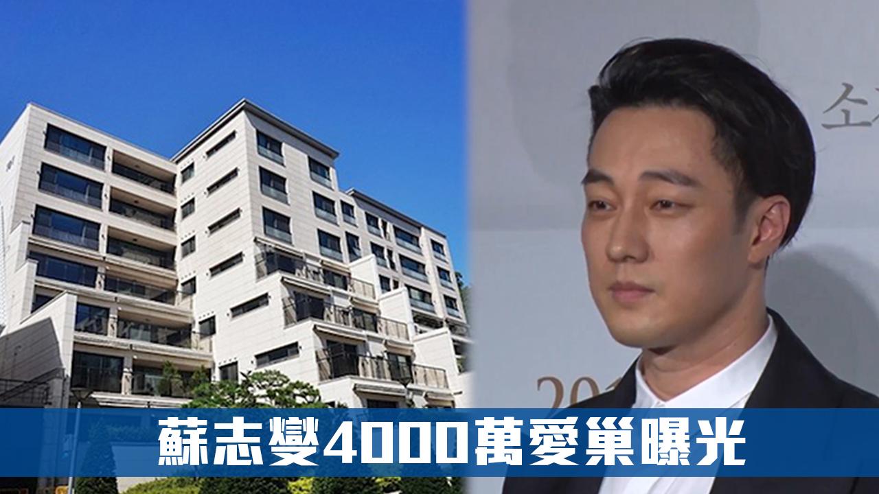 蘇志燮傳婚訊 4000萬愛巢曝光