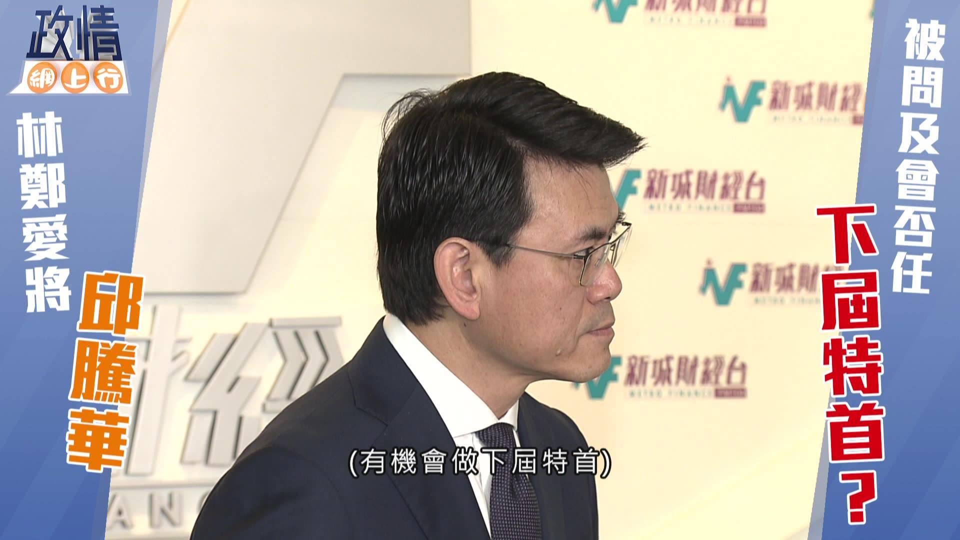 【政情網上行】林鄭愛將邱騰華 被問會否任下任特首?