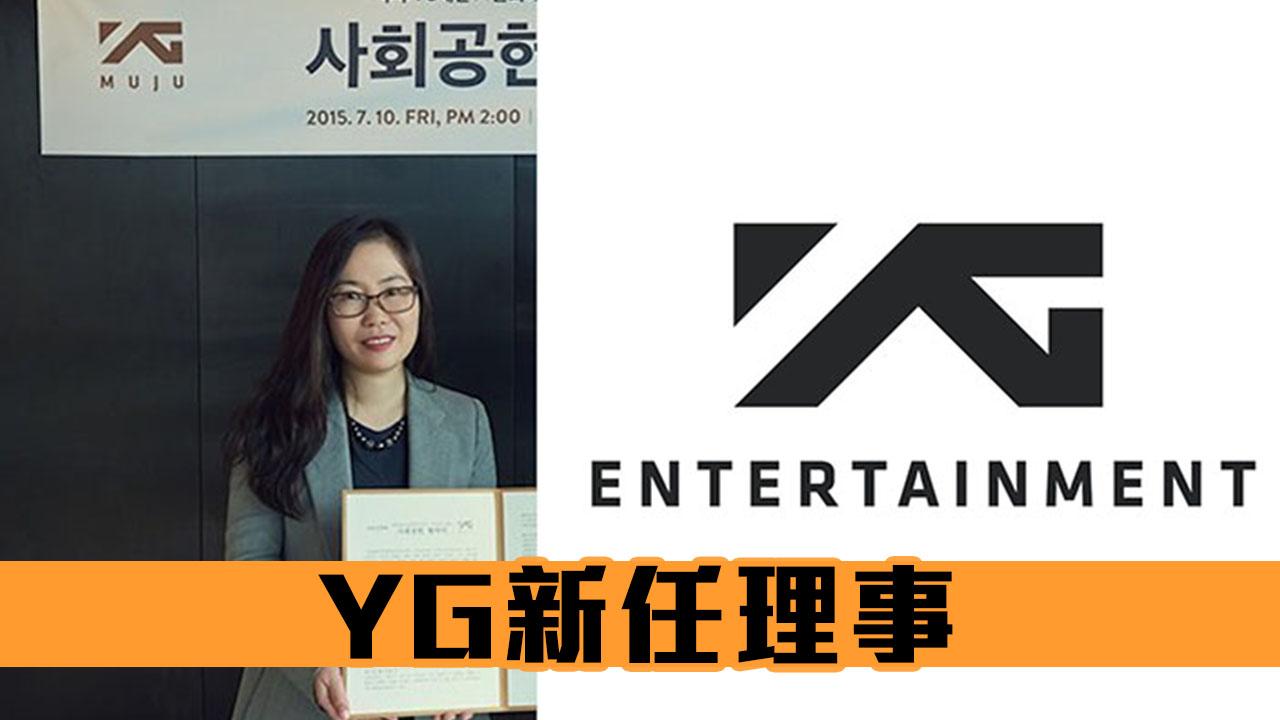 【女老闆】YG大整頓  宣佈新任理事