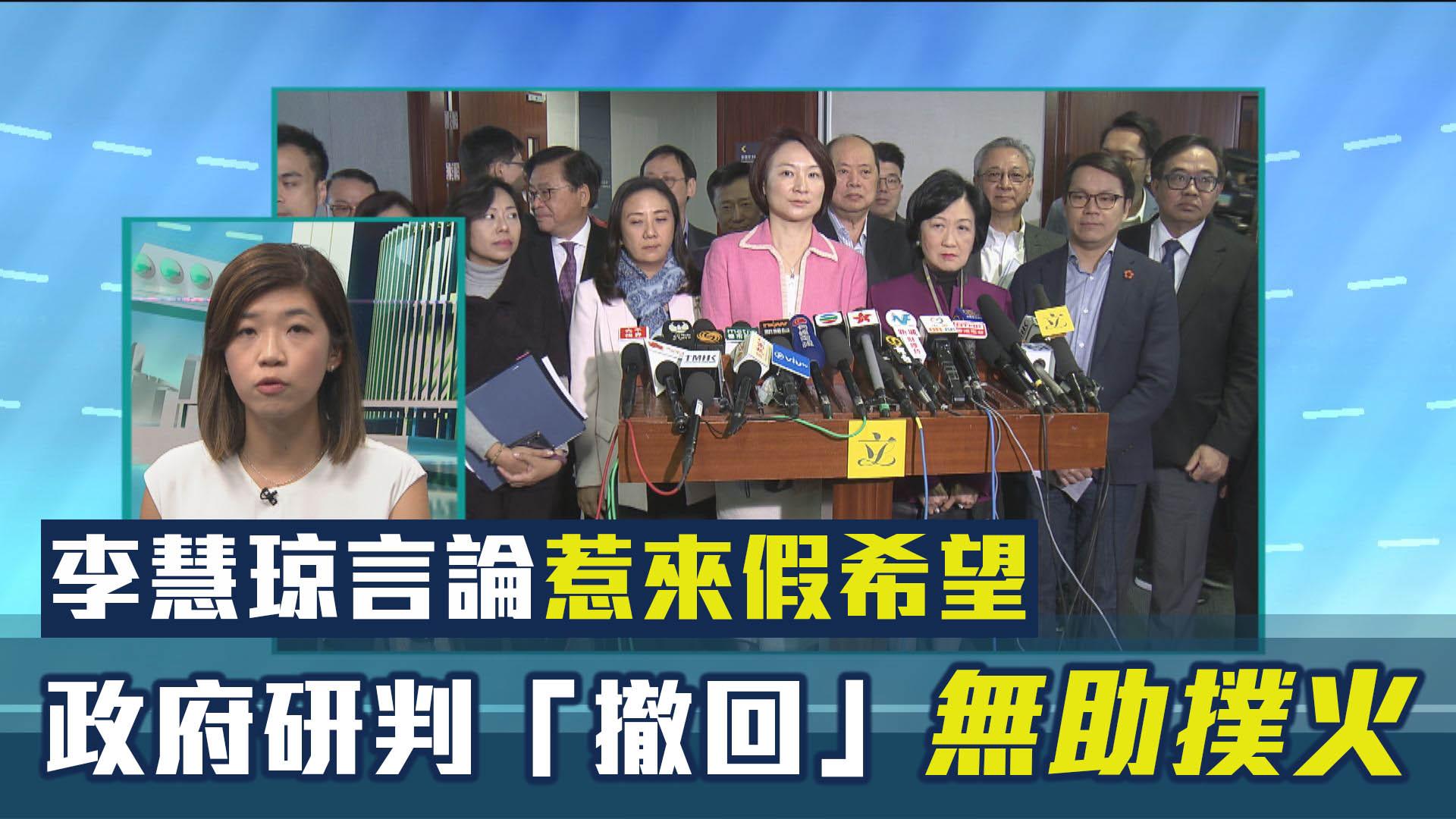 【政情】李慧琼言論惹來假希望 政府研判「撤回」無助撲火