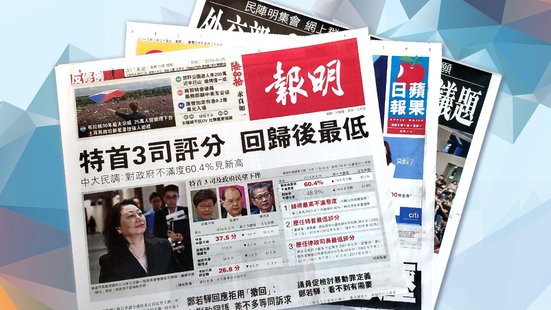 【報章A1速覽】特首3司評分 回歸後最低;民間馬拉松抗爭 趁G20向習施壓