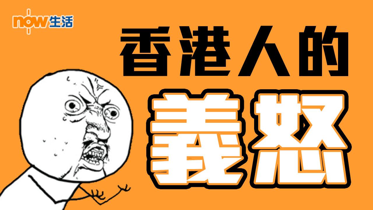 〈人面獸心〉香港人的義怒-麥志豪
