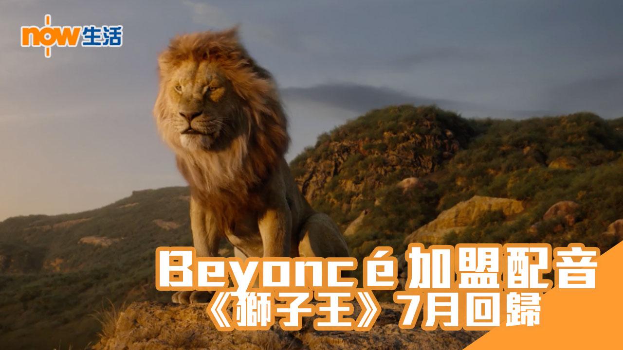 【片】Beyoncé加持!《獅子王》經典歌令你一秒入戲!