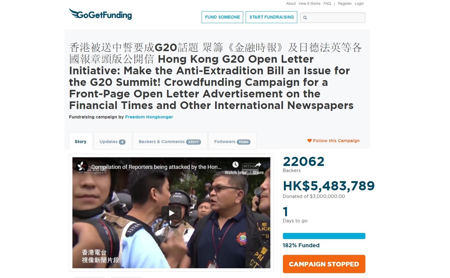 【超額完成】網民眾籌300萬全球登報 力促反修例成G20話題