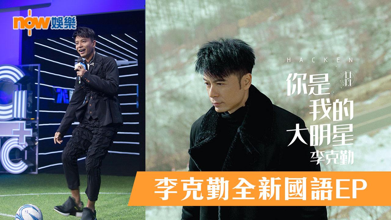 李克勤上京宣傳新碟 與fans交流零距離