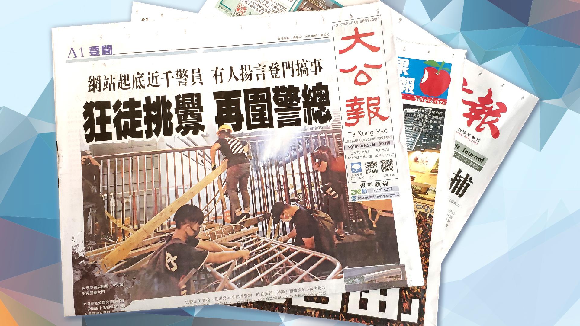 【報章A1速覽】狂徒挑釁 再圍警總;港交所上市部前主管涉貪被捕