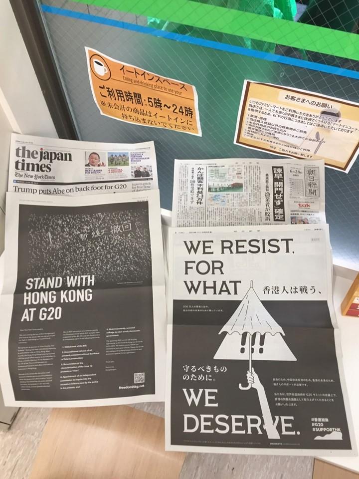 日本時報英文版及朝日新聞日本版反修例廣告(Freedom HONG KONG facebook圖片)
