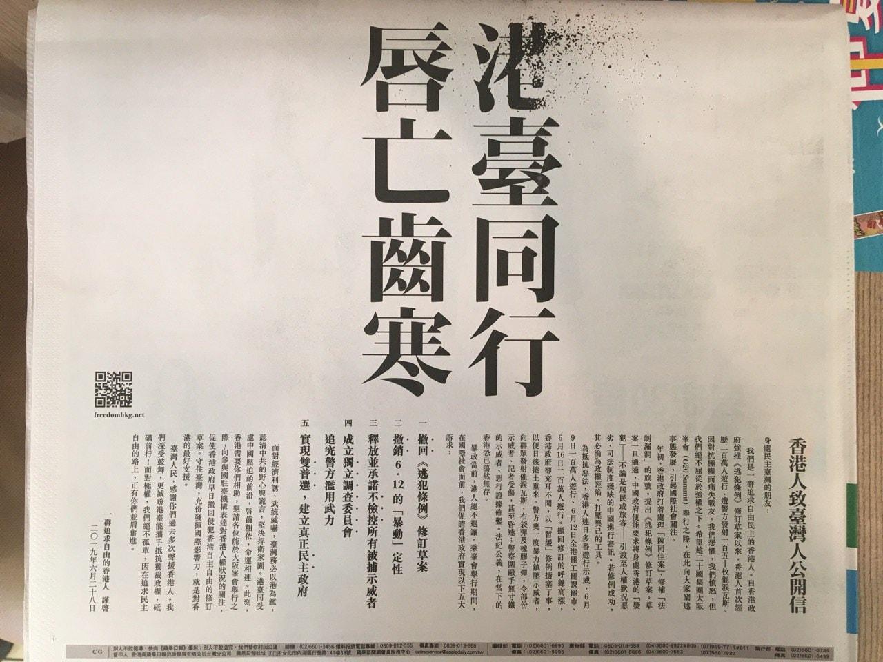 台灣版反修例廣告 (Freedom HONG KONG facebook圖片)