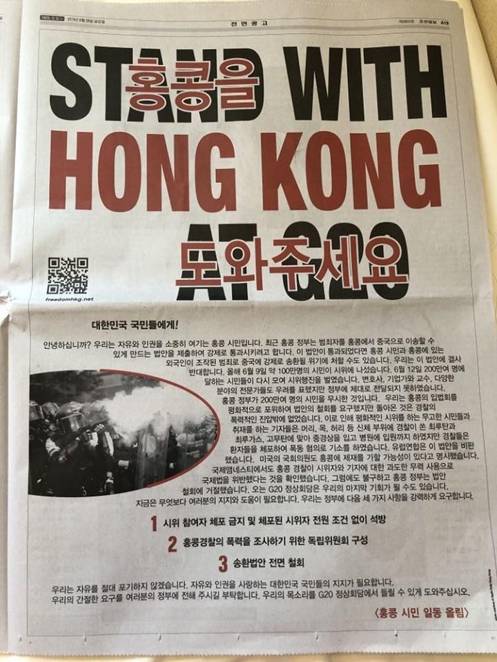 南韓版反修例廣告(網上圖片)