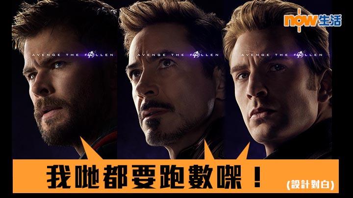 【新預告】《復仇者聯盟4》仲未完?加插未播片段誓刷新票房!