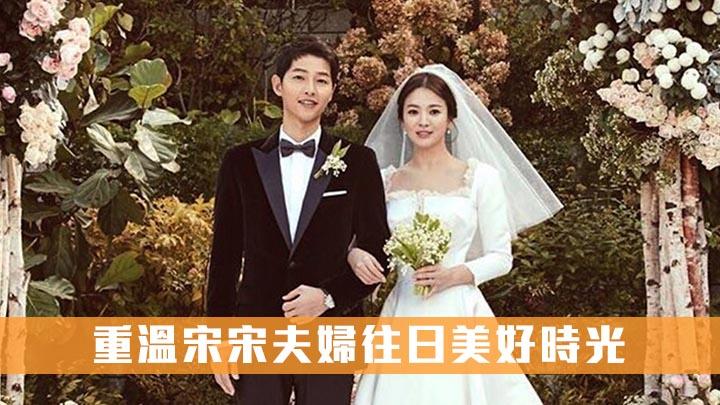 【合集】宋仲基宋慧喬 甜蜜畫面重溫