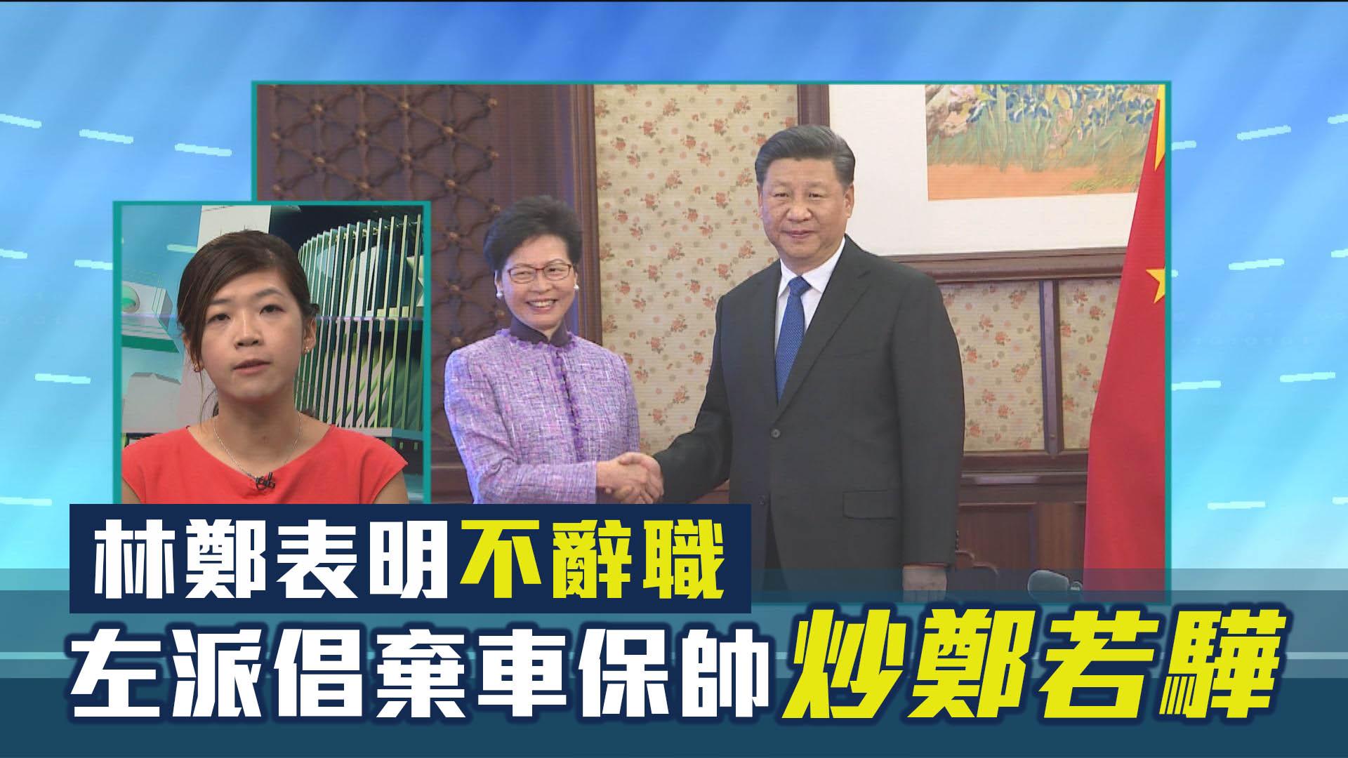【政情】林鄭表明不辭職 左派倡棄車保帥炒鄭若驊