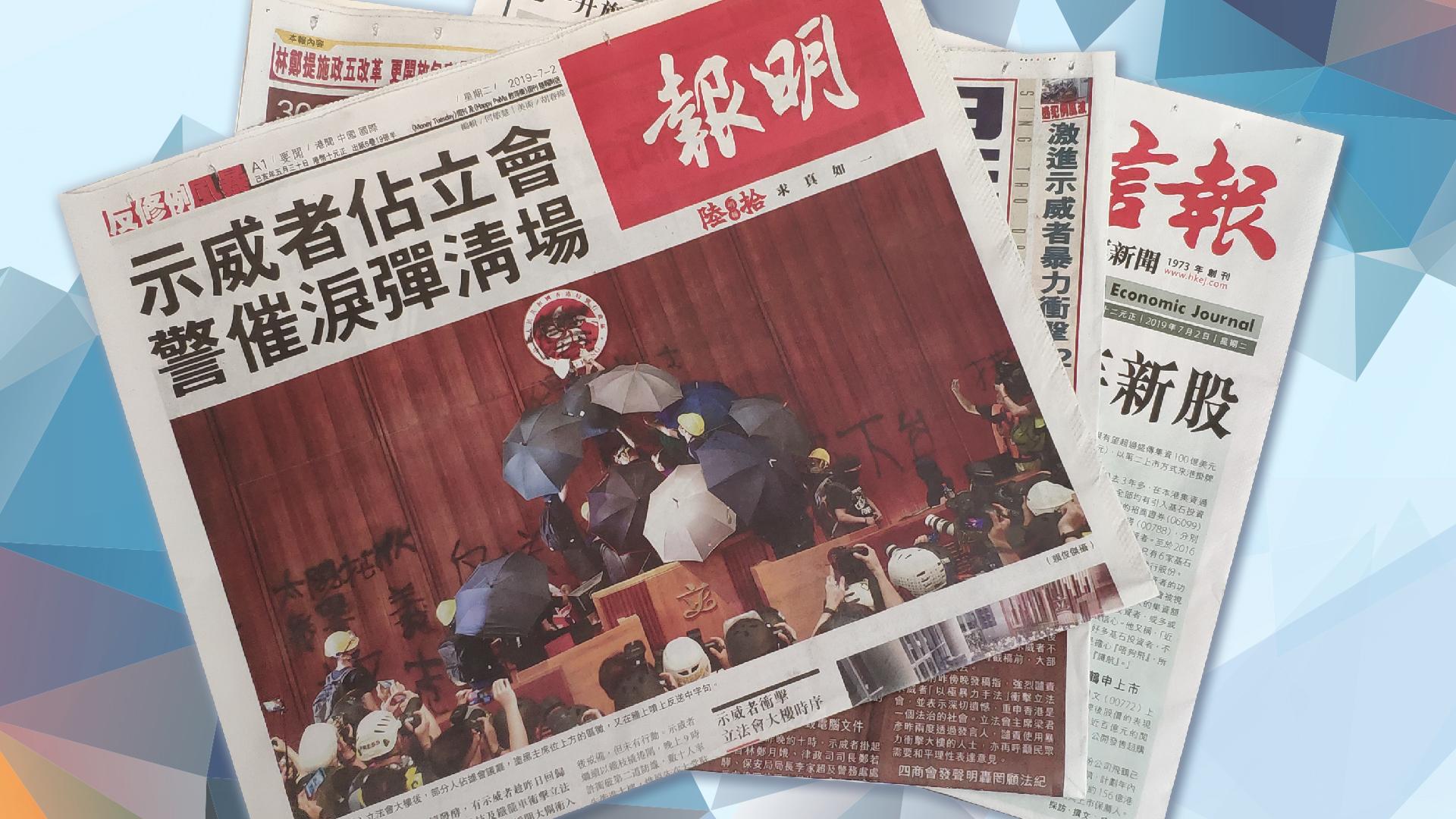 【報章A1速覽】示威者佔立會 警催淚彈清場;百威擬籌858億 冠絕今年新股