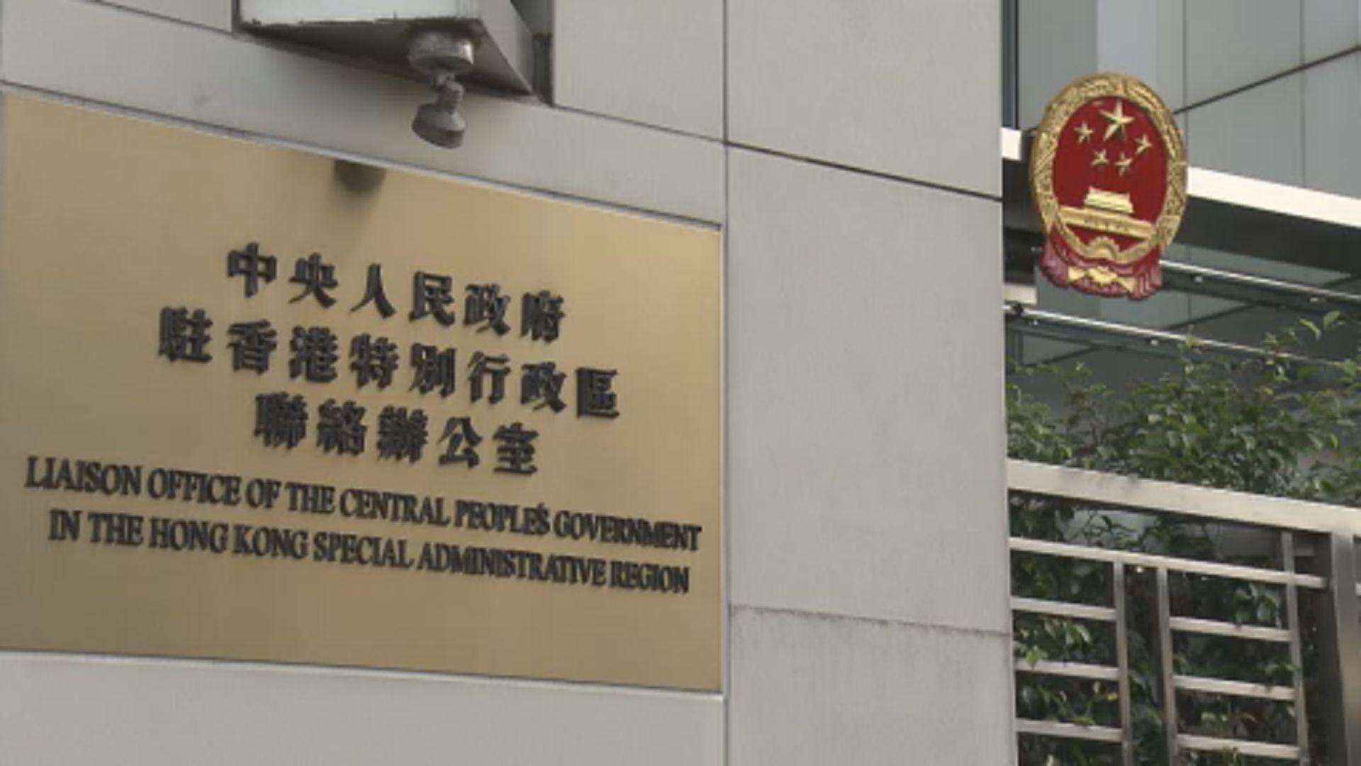 中聯辦:破壞立法會是對法治極大挑釁及踐踏