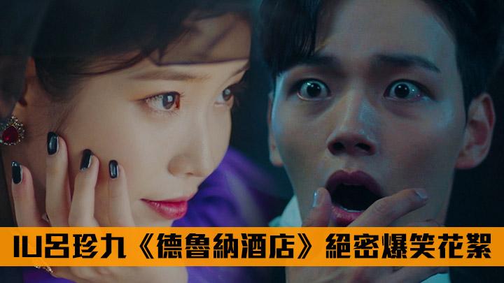 【初曝光】IU呂珍九《德魯納酒店》 絕密爆笑花絮