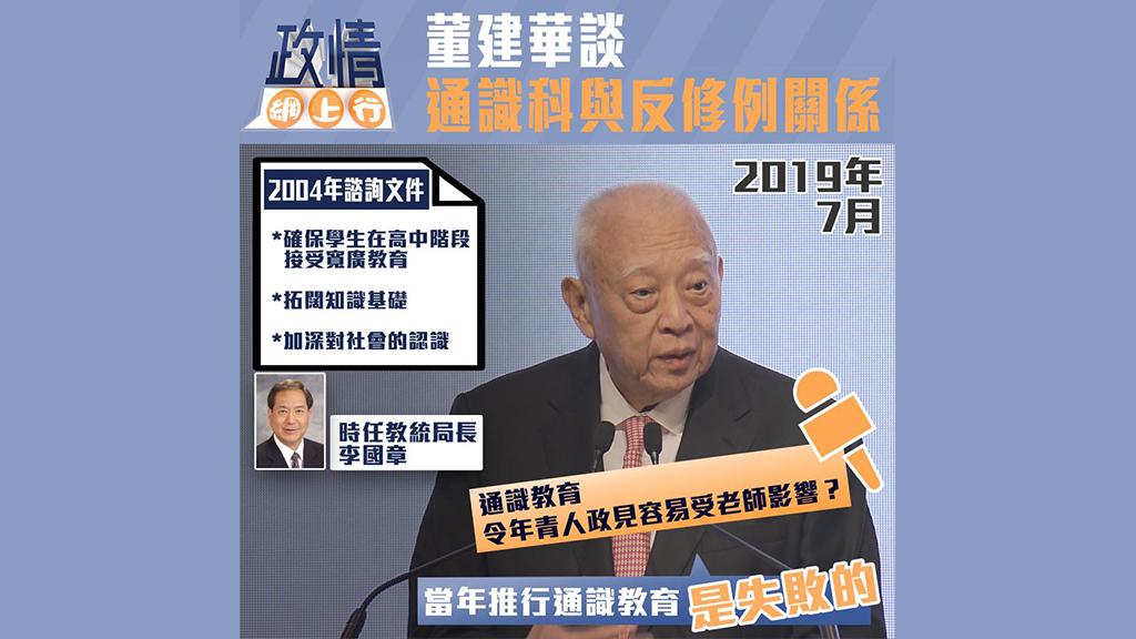 【政情網上行】董建華談通識科與反修例關係