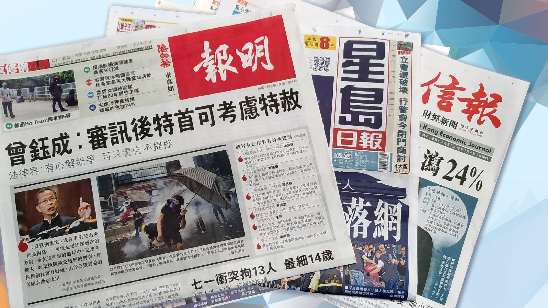 【報章A1速覽】反修例衝突 警大搜捕 28人落網;曾鈺成:審訊後特首可考慮特赦