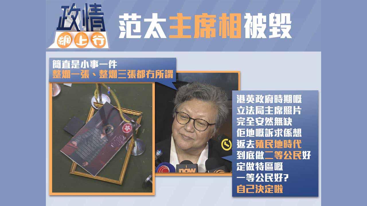 【政情網上行】范太主席相被毀