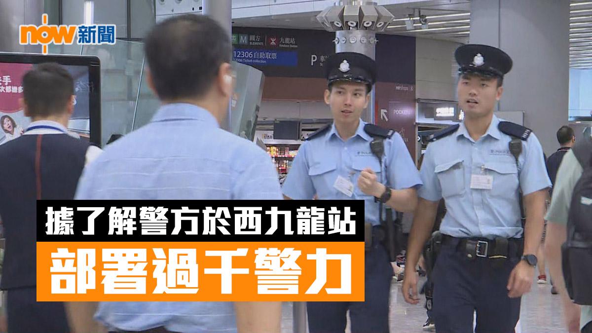 據了解警方於西九龍站部署過千警力