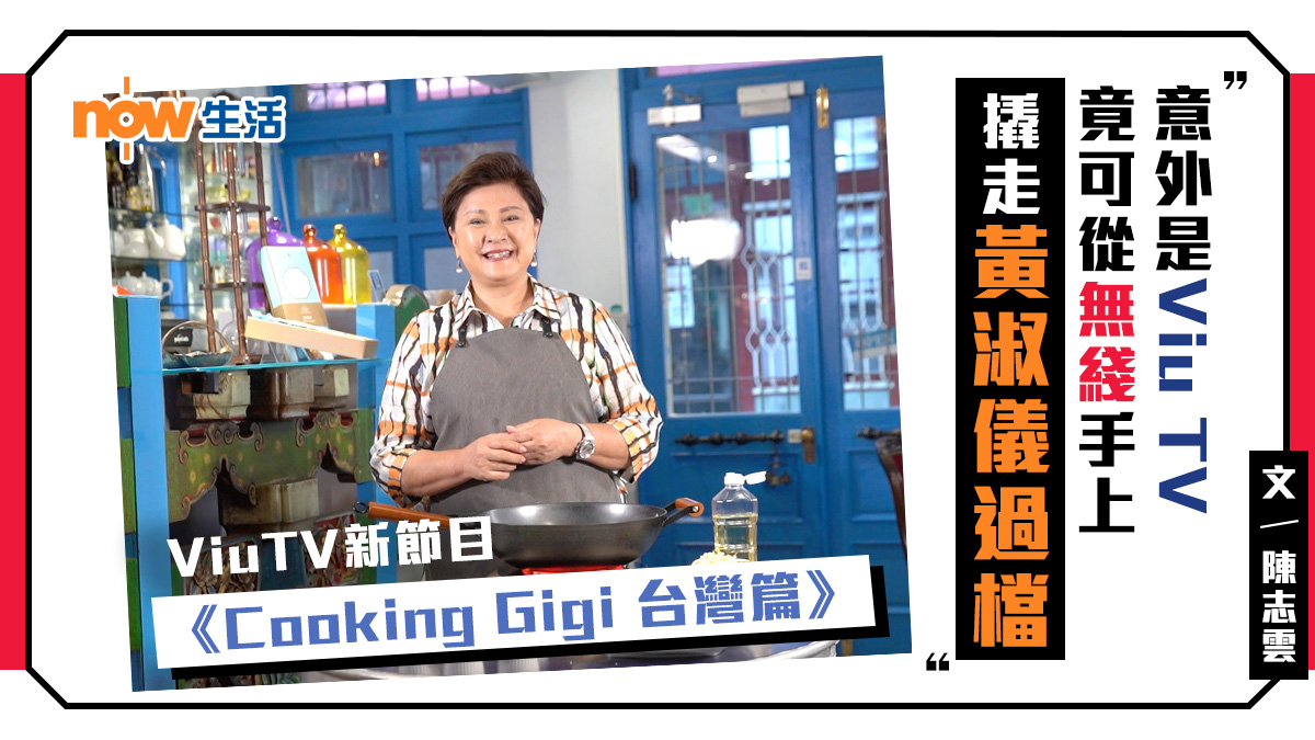 〈雲遊四海〉看Viu TV如何尋突破?-陳志雲