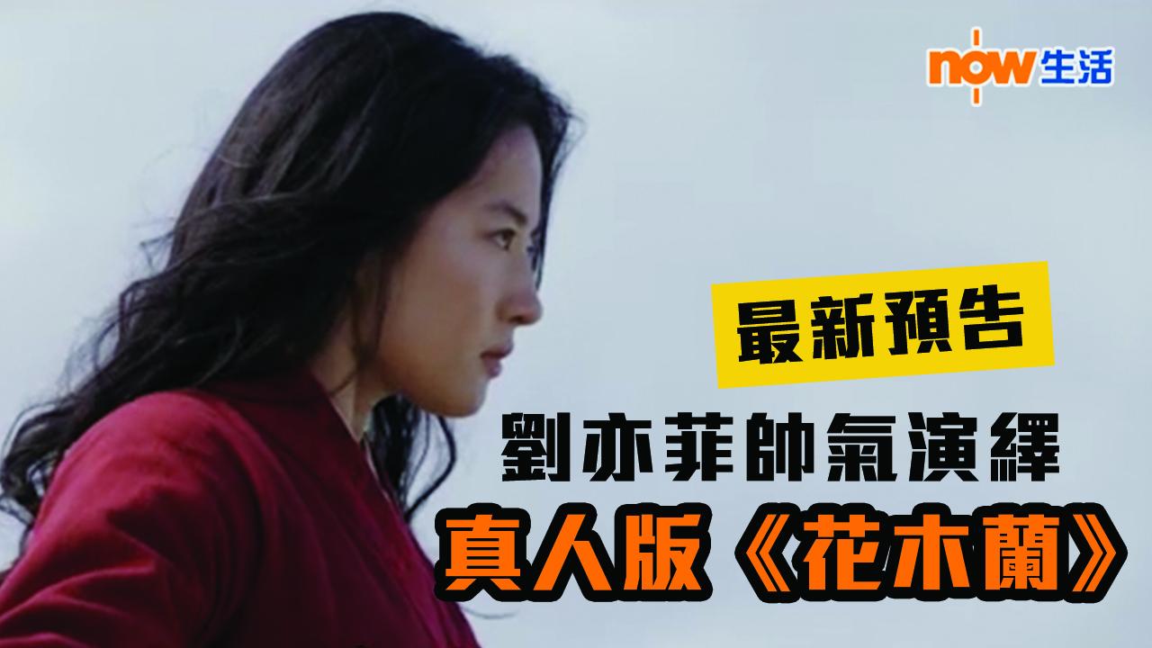 【最新預告】劉亦菲帥氣演繹真人版《花木蘭》 英文對白感覺突兀?