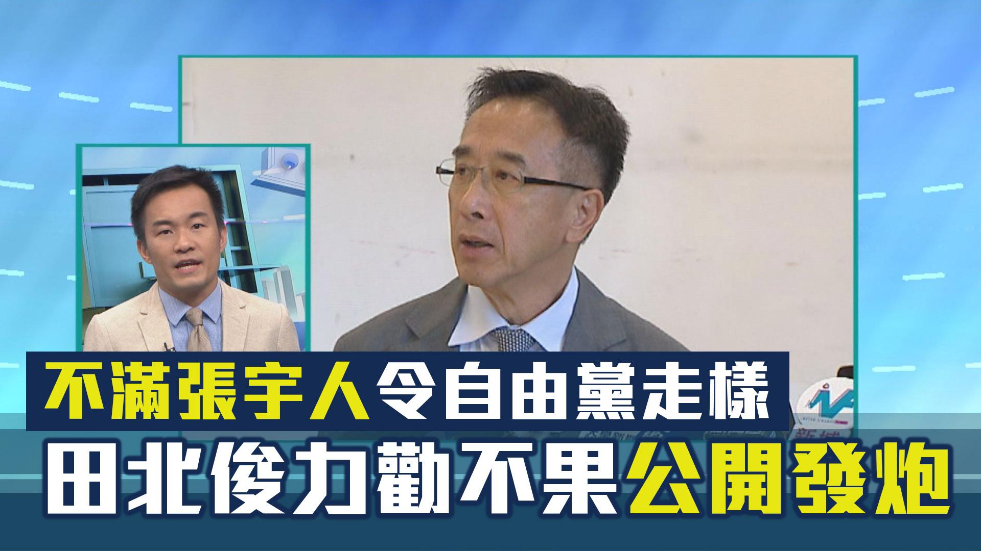 【政情】不滿張宇人令自由黨走樣 田北俊力勸不果公開發炮