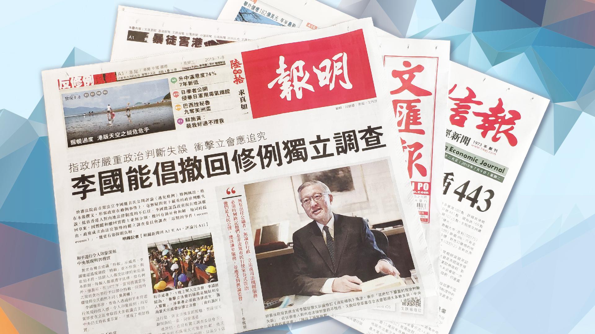 【報章A1速覽】李國能倡撤回修例獨立調查;大摩籲沽環球股票 恒指插443