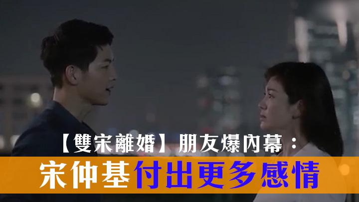 【雙宋離婚】朋友爆內幕:宋仲基付出更多感情