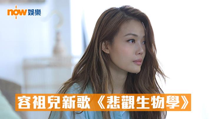 容祖兒新歌延續《心之科學》 拍MV陰公爆喊