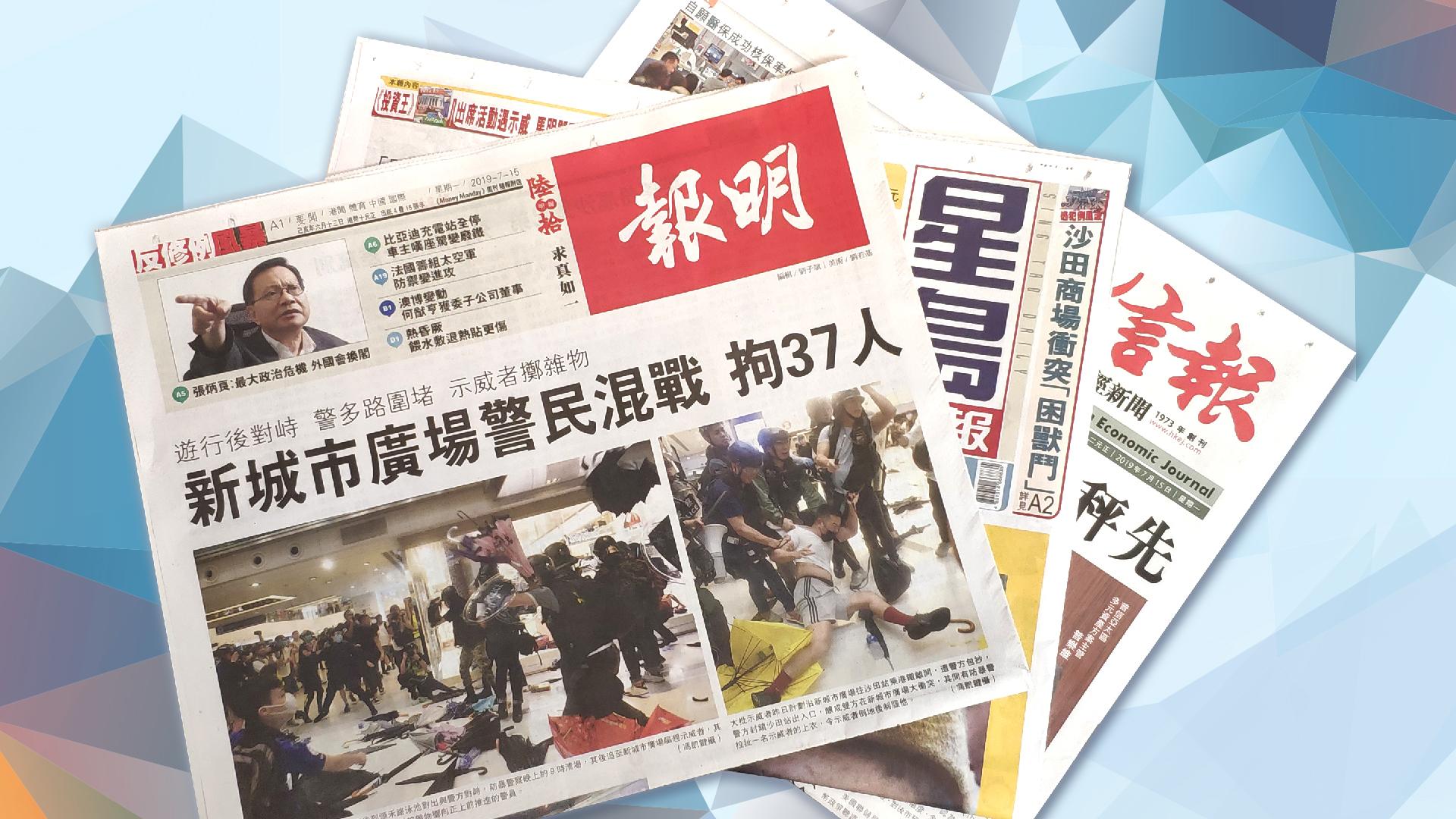 【報章A1速覽】新城市廣場警民混戰 拘37人;外資基金看好A股 內需秤先