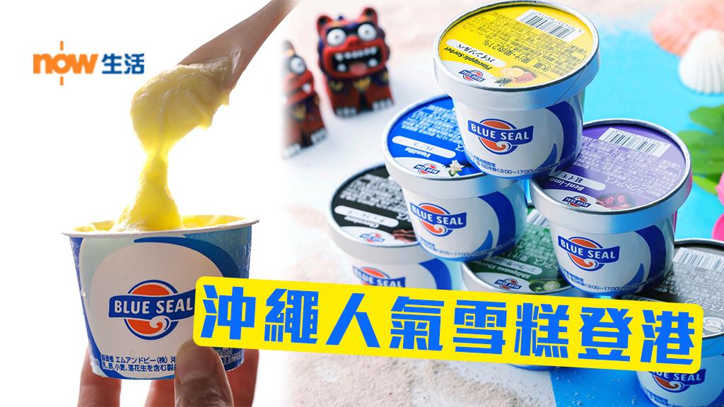 〈好食〉沖繩超人氣雪糕品牌登港 6大必吃口味帶來驚喜冰涼