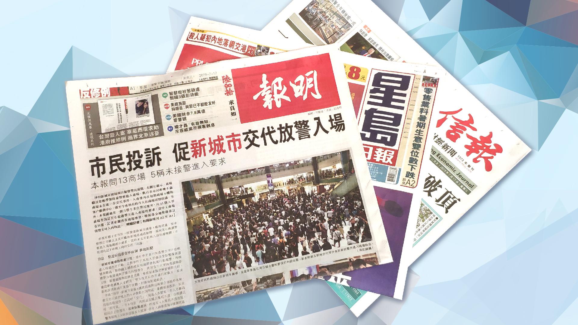 【報章A1速覽】市民投訴 促新城市廣場交代放警入場;零售業料暑期生意雙位數下跌
