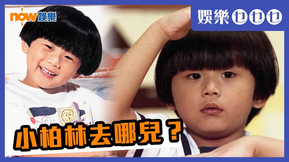 〈娛樂乜乜乜〉可唔可以還番柏林仔畀香港人