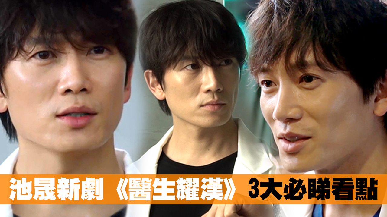 【搶先預習】池晟新劇《醫生耀漢》  3大必睇看點