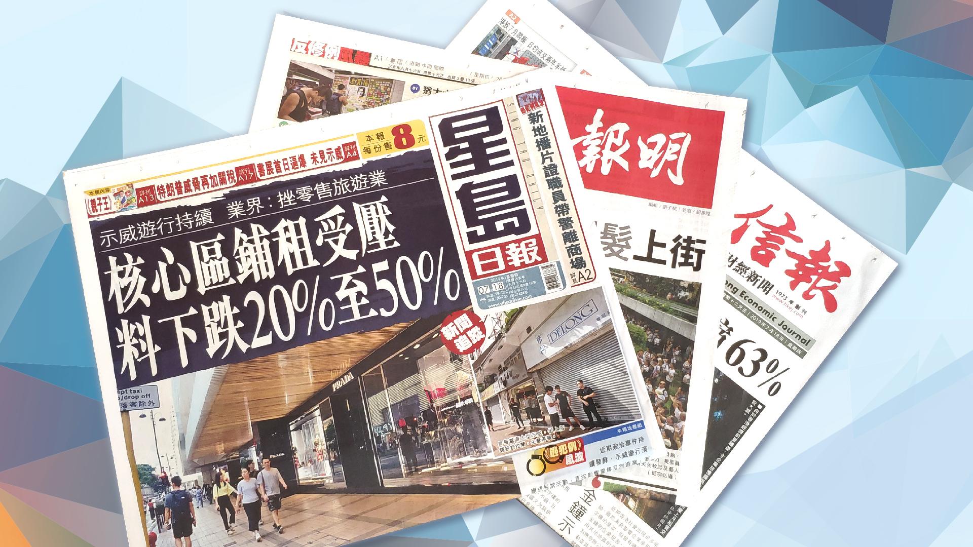 【報章A1速覽】核心區鋪租受壓 料下跌20%至50%;不讓黑髮獨行 千計銀髮上街