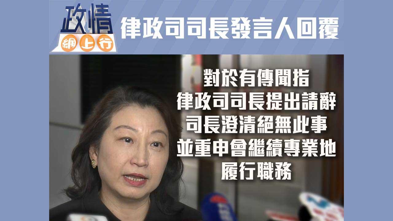 【政情網上行】律政司司長發言人回覆辭職傳聞