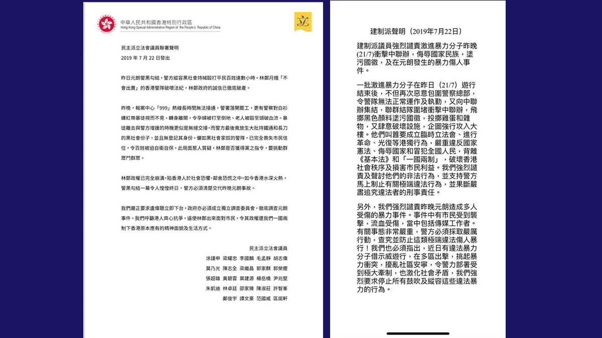 【政情網上行】建制、民主派分別聯署聲明