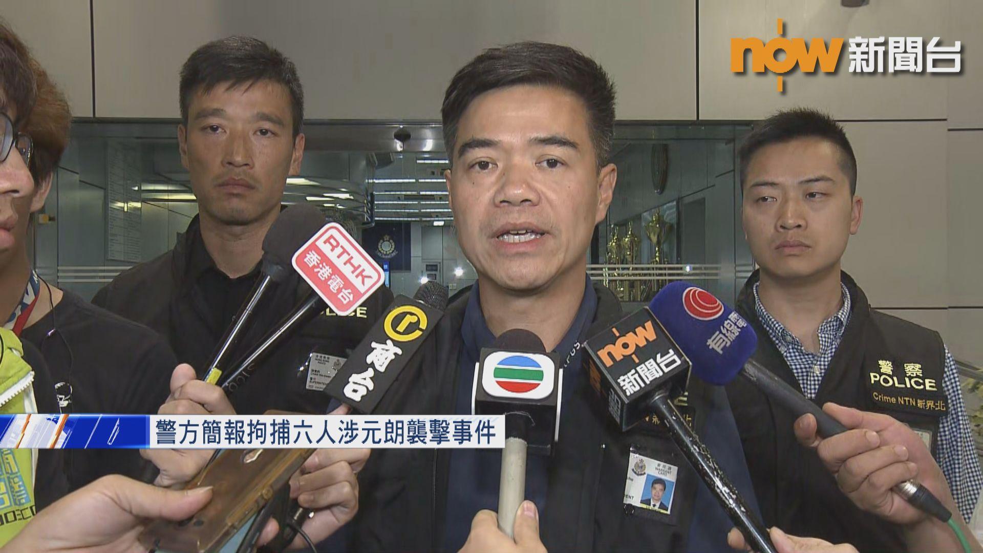 【最新】警方拘六人涉與周日元朗襲擊有關
