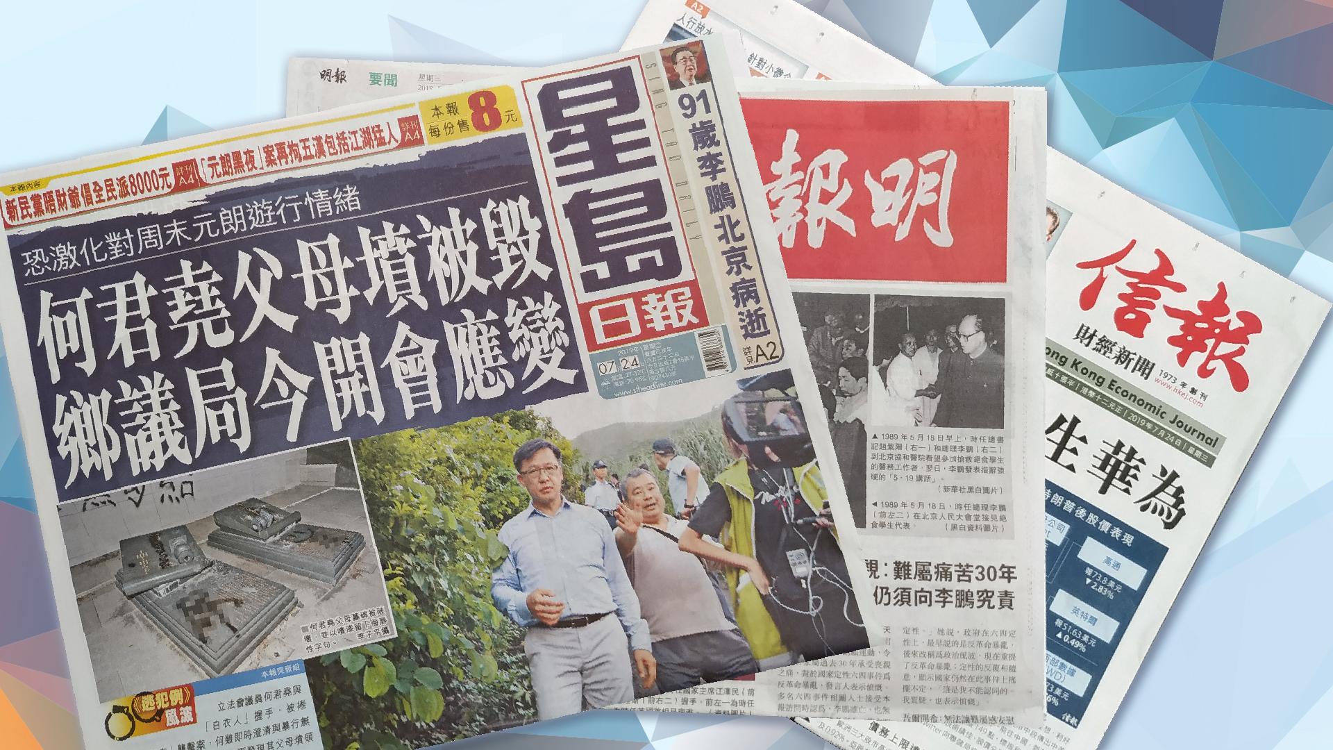 【報章A1速覽】何君堯父母墳被毀 鄉議局今開會應變;有份決定六四鎮壓 李鵬病逝