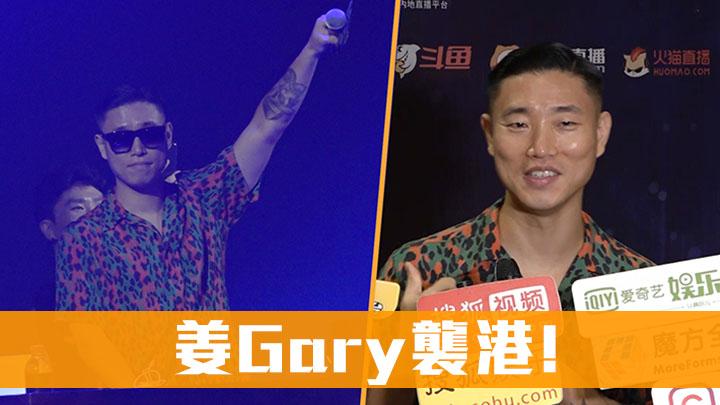 姜Gary遊香港  鰂魚涌「怪獸大廈」打卡