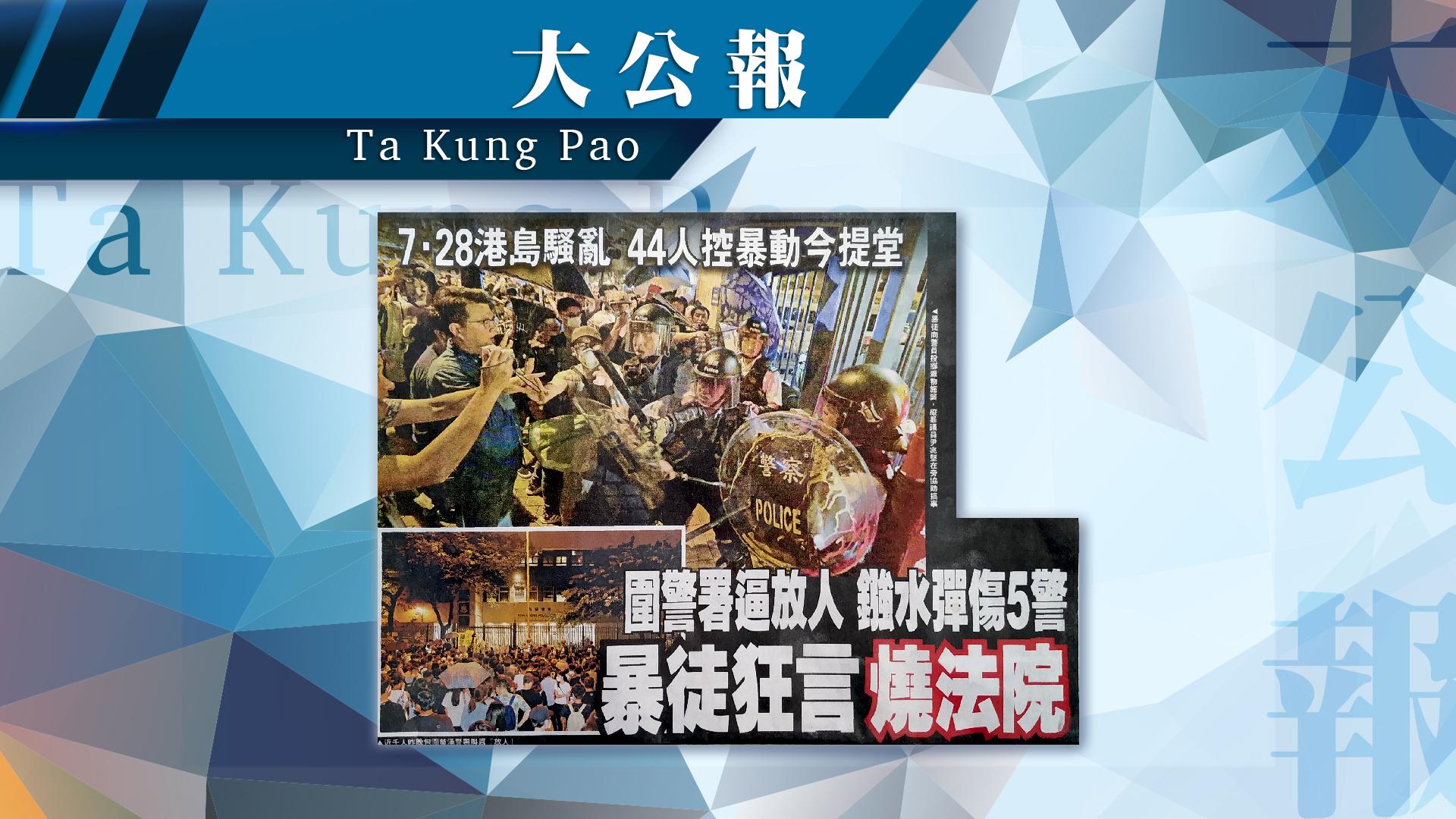 【報章A1速覽】7.28衝突拘49人 兩日後控44人暴動;惠譽:市民不信政府 損評級根基