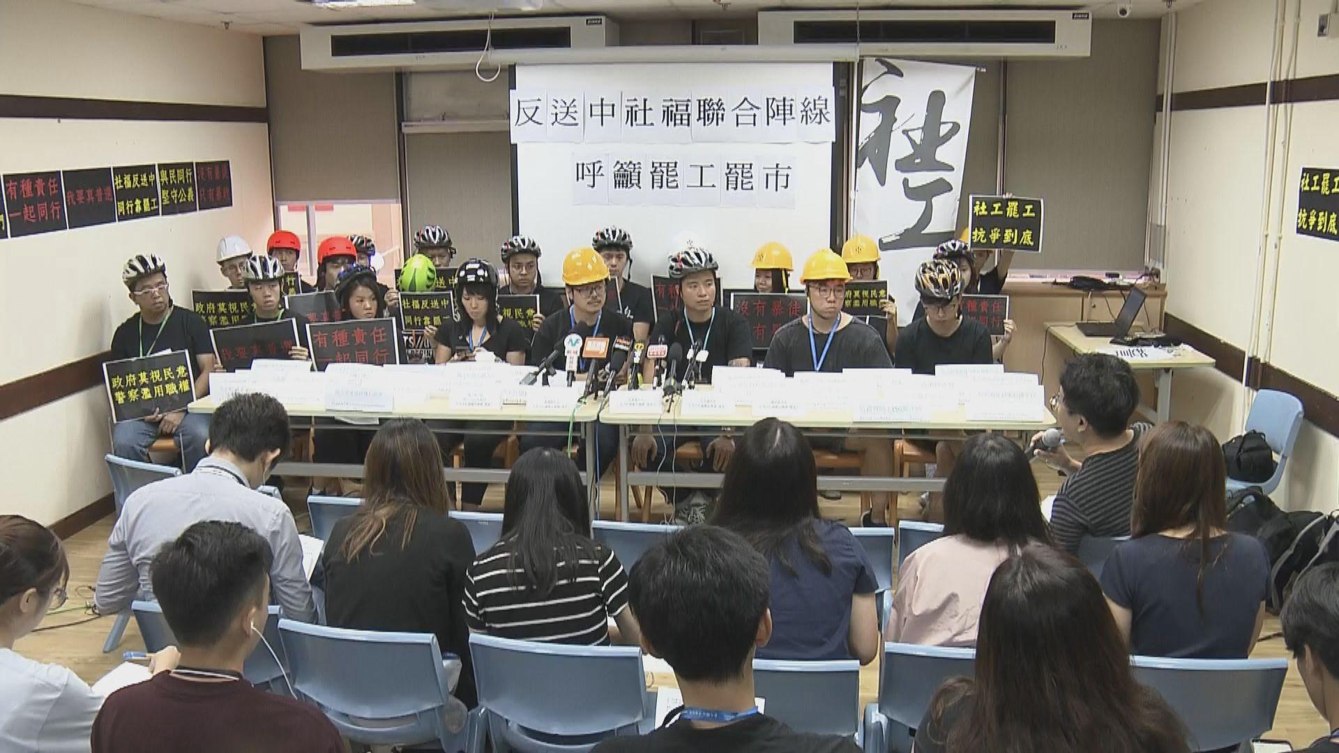 社福界逾二千人響應罷工 33個單位需關閉