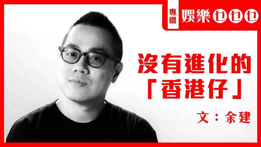 〈娛樂乜乜乜〉沒有進化的「香港仔」