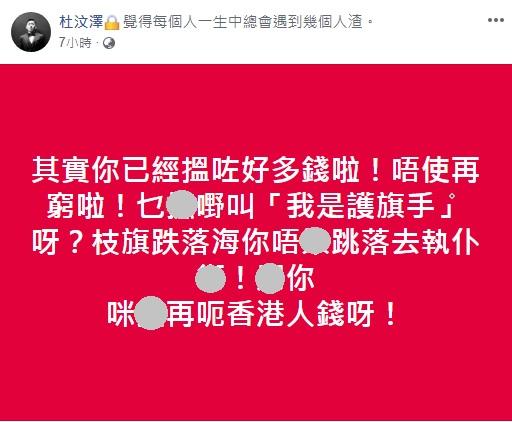阿澤傍晚時份以不點名方式罵過一次,但有傳媒他所指是另一人,於是稍後再貼文澄清只鬧彭浩翔一人