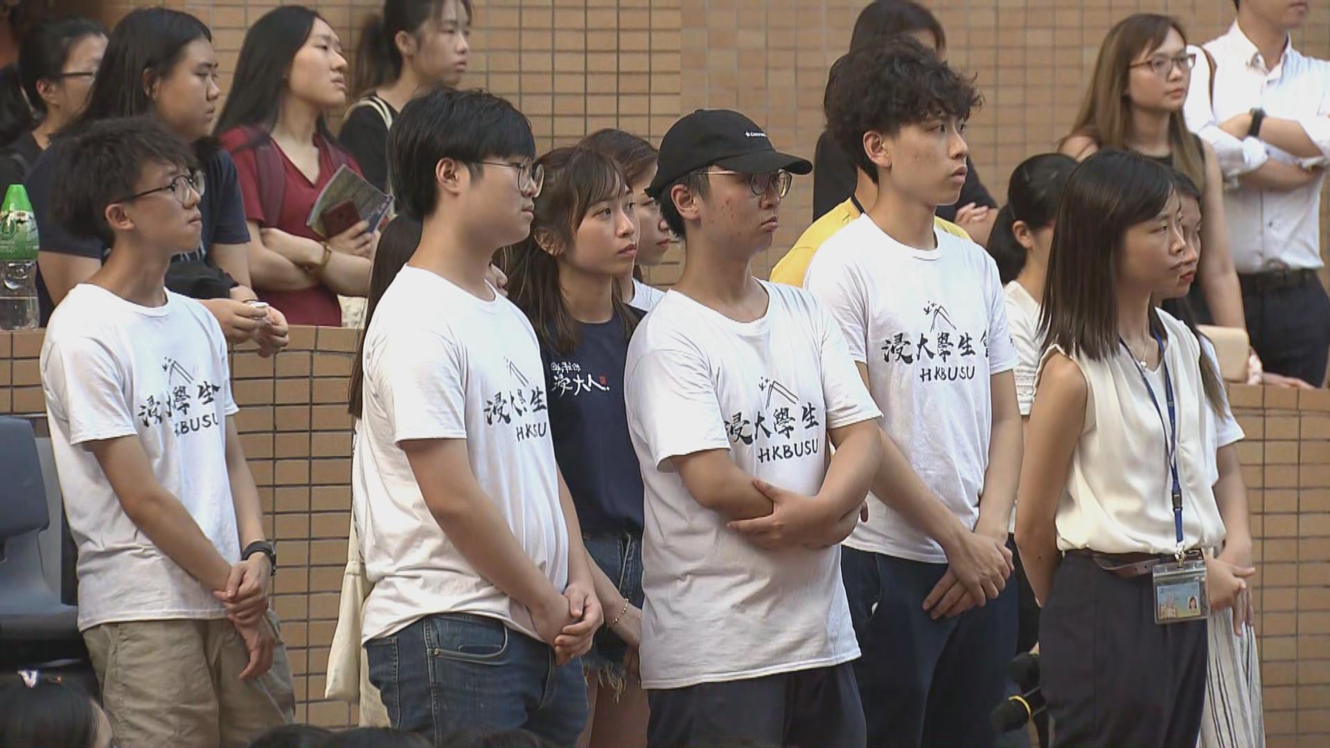 浸會大學學生師生集會抗議警方濫捕
