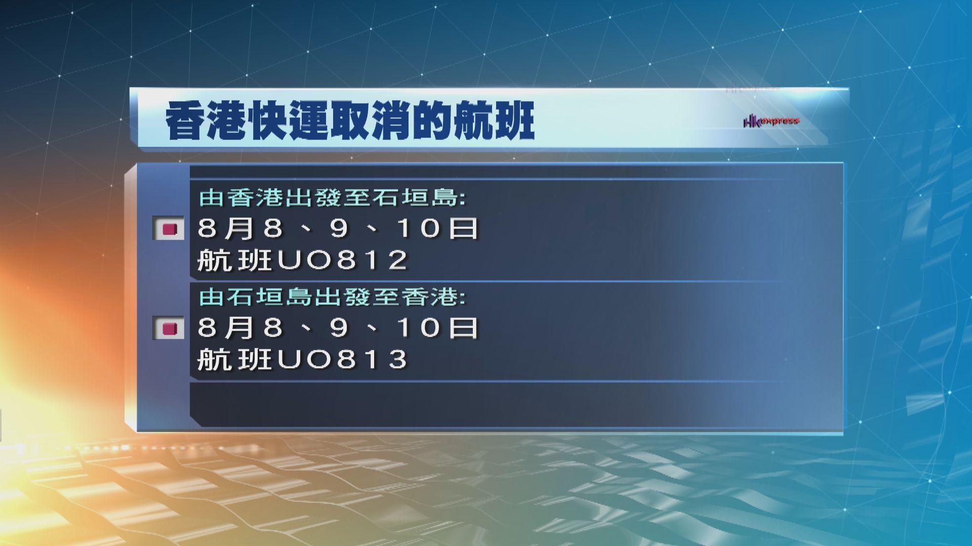 本港多班前往石垣島及台北航班取消